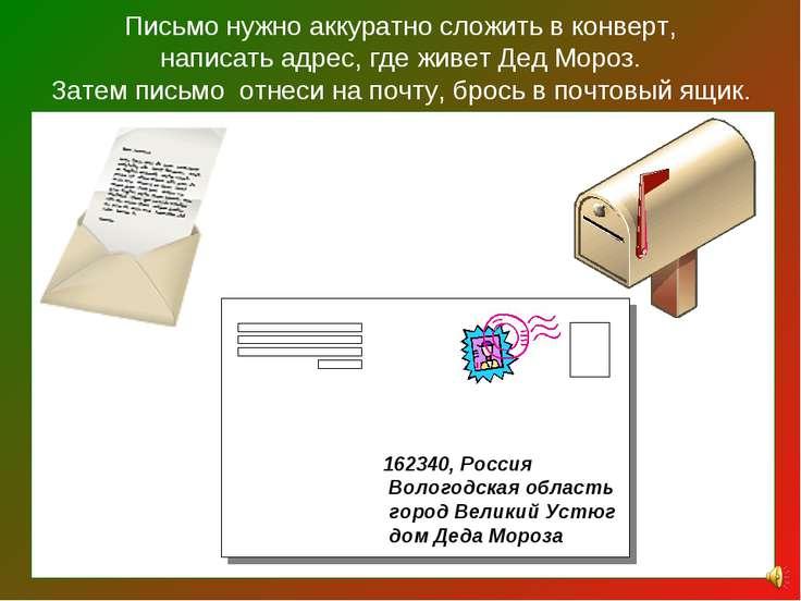 Письмо нужно аккуратно сложить в конверт, написать адрес, где живет Дед Мороз...