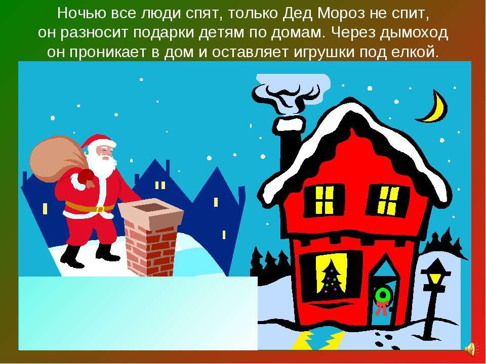 Ночью все люди спят, только Дед Мороз не спит, он разносит подарки детям по д...
