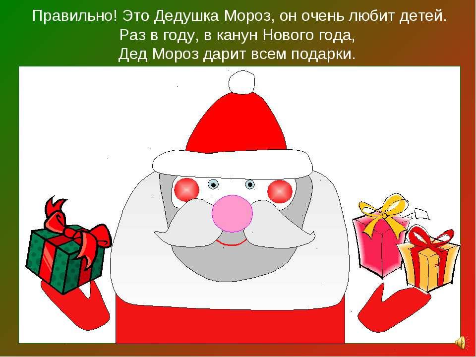 Правильно! Это Дедушка Мороз, он очень любит детей. Раз в году, в канун Новог...