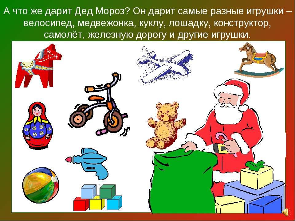 А что же дарит Дед Мороз? Он дарит самые разные игрушки – велосипед, медвежон...