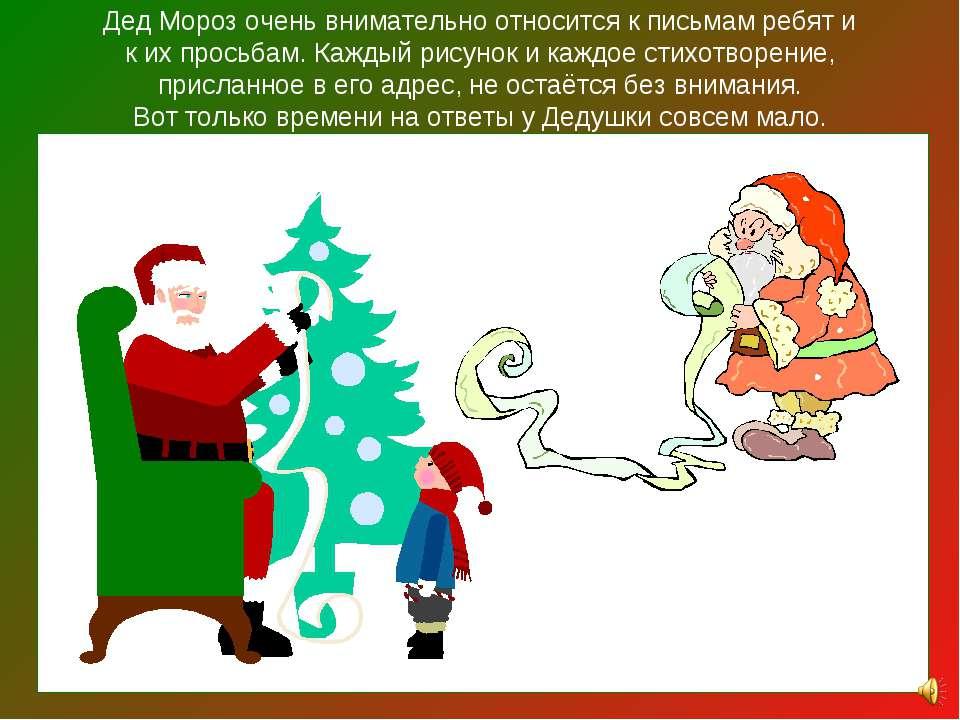 Дед Мороз очень внимательно относится к письмам ребят и к их просьбам. Каждый...