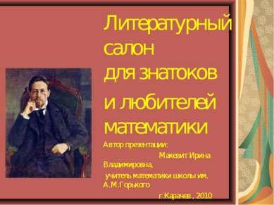 Литературный салон для знатоков и любителей математики Автор презентации: Мак...