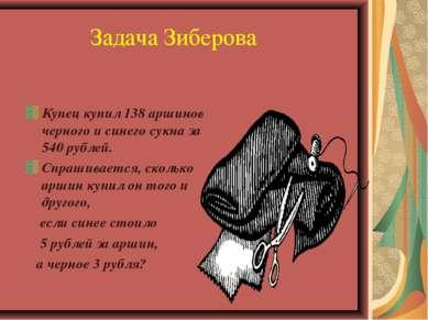 Задача Зиберова Купец купил 138 аршинов черного и синего сукна за 540 рублей....