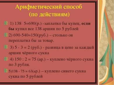 Арифметический способ (по действиям) 1) 138 . 5=690(р.) -заплатил бы купец, е...