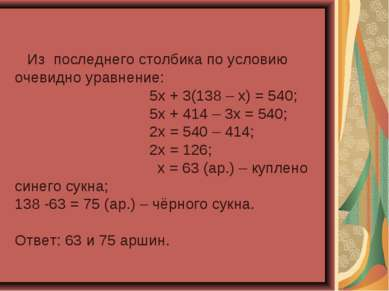 Из последнего столбика по условию очевидно уравнение: 5х + 3(138 – х) = 540; ...