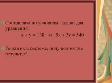Составляем по условиям задачи два уравнения: х + у = 138 и 5х + 3у = 540 Реша...
