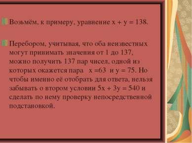 Возьмём, к примеру, уравнение х + у = 138. Перебором, учитывая, что оба неизв...