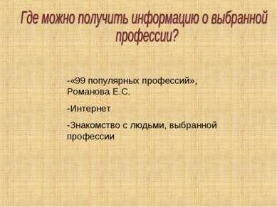 -«99 популярных профессий», Романова Е.С. -Интернет -Знакомство с людьми, выб...