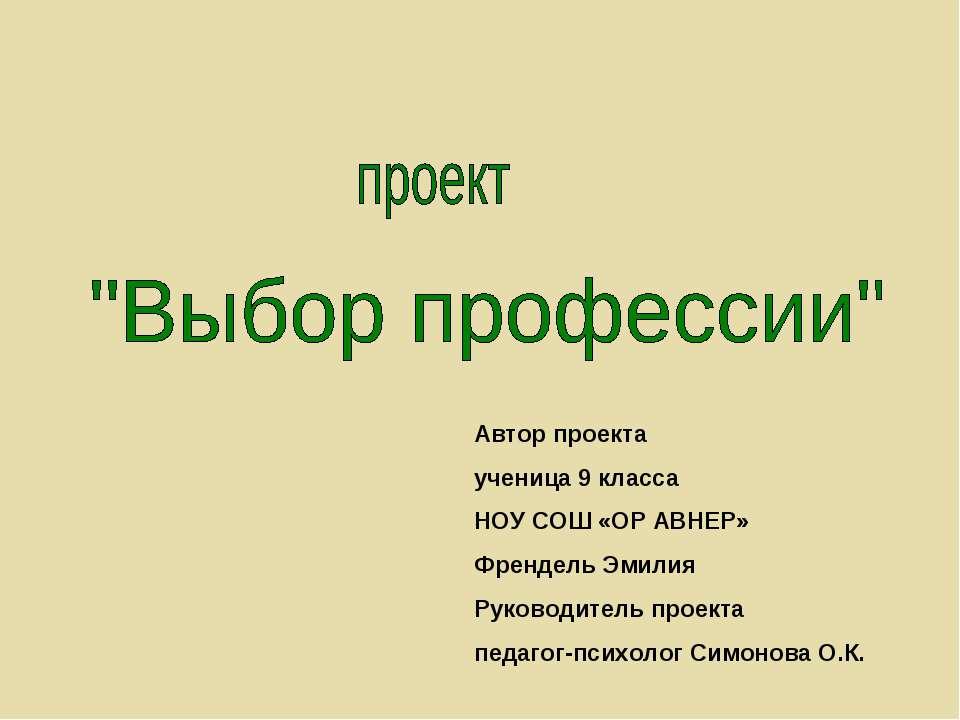 Автор проекта ученица 9 класса НОУ СОШ «ОР АВНЕР» Френдель Эмилия Руководител...