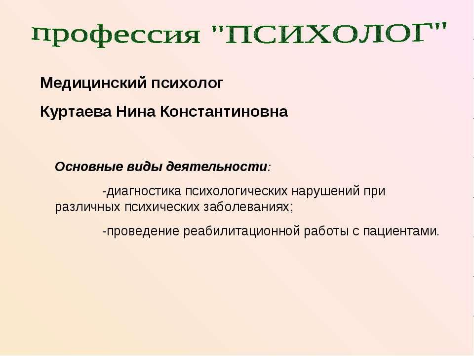 Медицинский психолог Куртаева Нина Константиновна Основные виды деятельности:...