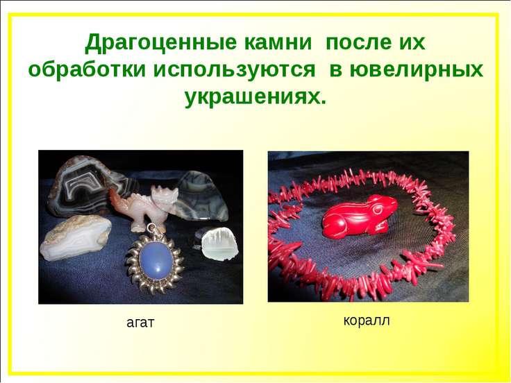 Драгоценные камни после их обработки используются в ювелирных украшениях. кор...