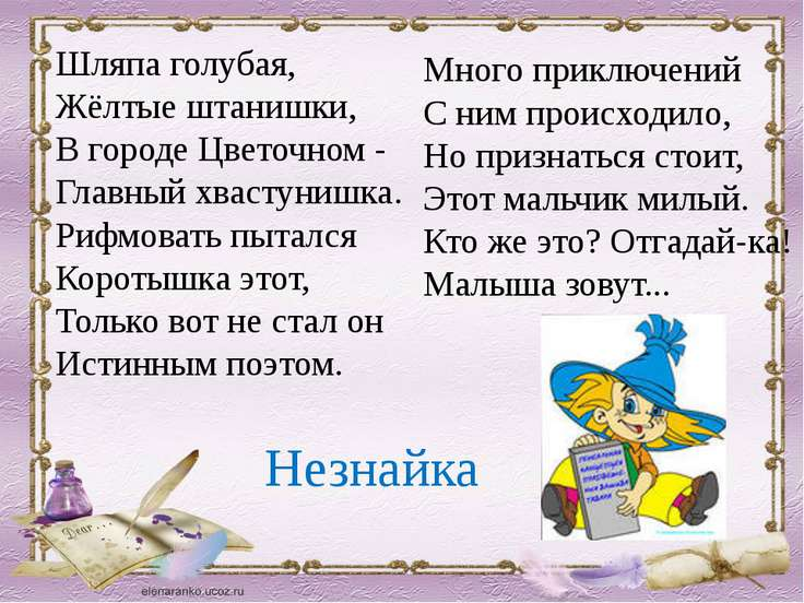 Шляпа голубая, Жёлтые штанишки, В городе Цветочном - Главный хвастунишка. Ри...