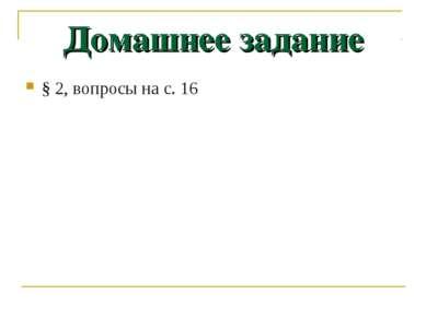 Домашнее задание § 2, вопросы на с. 16