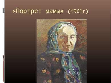 «Портрет мамы» (1961г)