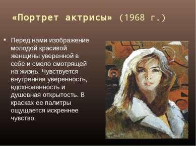 «Портрет актрисы» (1968 г.) Перед нами изображение молодой красивой женщины у...