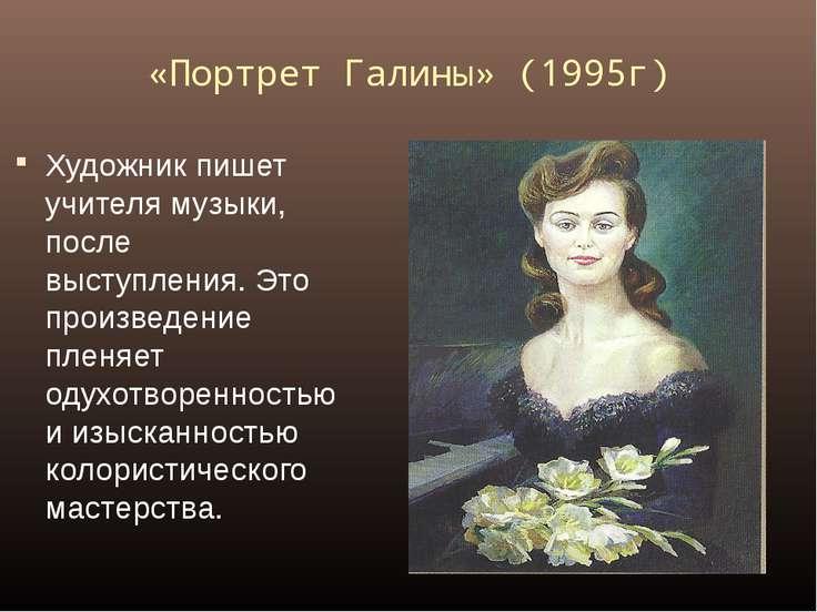 «Портрет Галины» (1995г) Художник пишет учителя музыки, после выступления. Эт...