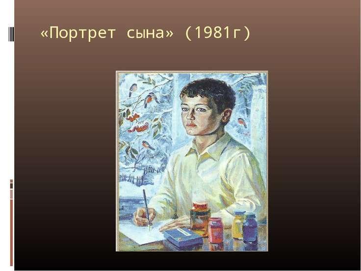 «Портрет сына» (1981г)