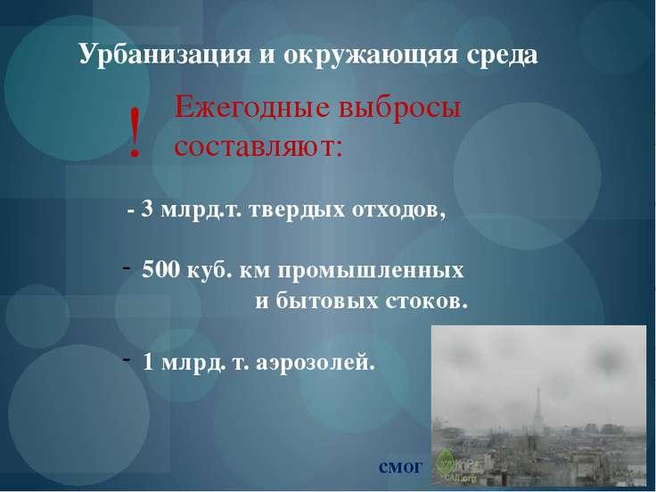 Урбанизация и окружающяя среда ! - 3 млрд.т. твердых отходов, 500 куб. км про...