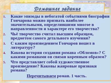 Домашнее задание Какие эпизоды в небогатой событиями биографии Гончарова можн...