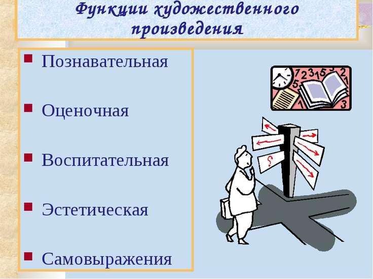 Функции художественного произведения Познавательная Оценочная Воспитательная ...