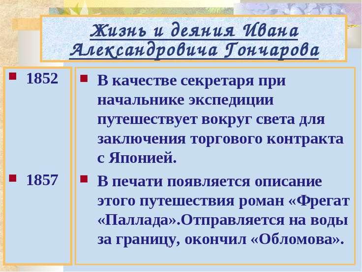 Жизнь и деяния Ивана Александровича Гончарова 1852 1857 В качестве секретаря ...