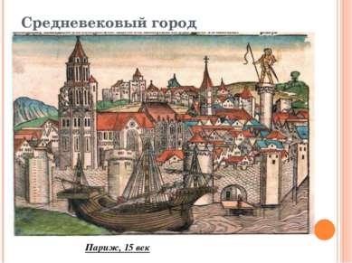 Средневековый город век Париж, 15 век