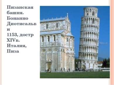 Пизанская башня. Бонанно Диотисальви 1153, достр XIVв. Италия, Пиза