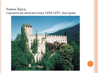 Замок Брук, строители неизвестны 1250-1277, Австрия