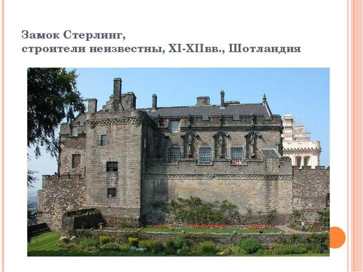 Замок Стерлинг, строители неизвестны, XI-XIIвв., Шотландия