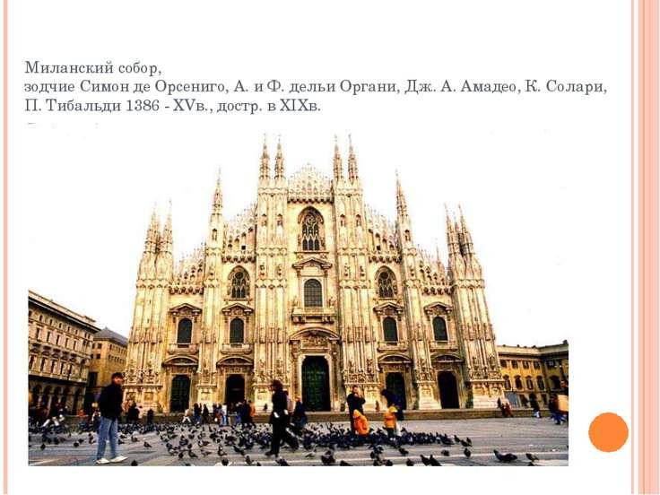 Миланский собор, зодчие Симон де Орсениго, А. и Ф. дельи Органи, Дж. А. Амаде...