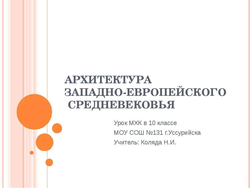 АРХИТЕКТУРА ЗАПАДНО-ЕВРОПЕЙСКОГО СРЕДНЕВЕКОВЬЯ Урок МХК в 10 классе МОУ СОШ №...