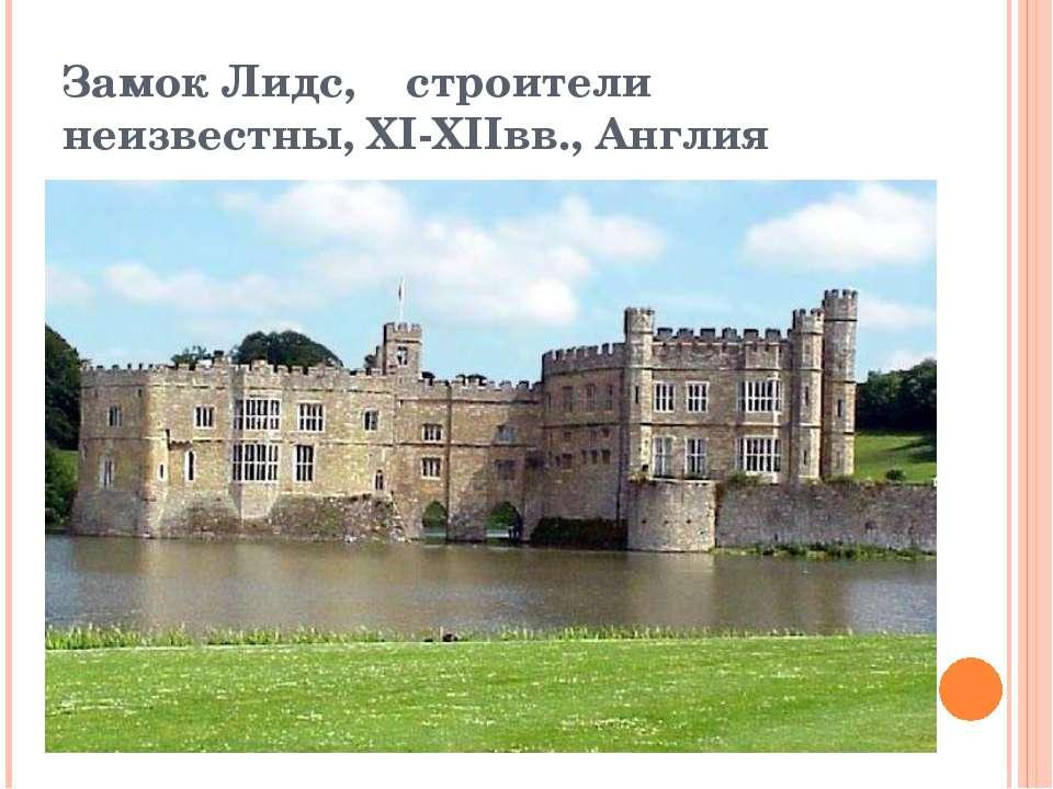 Замок Лидс, строители неизвестны, XI-XIIвв., Англия