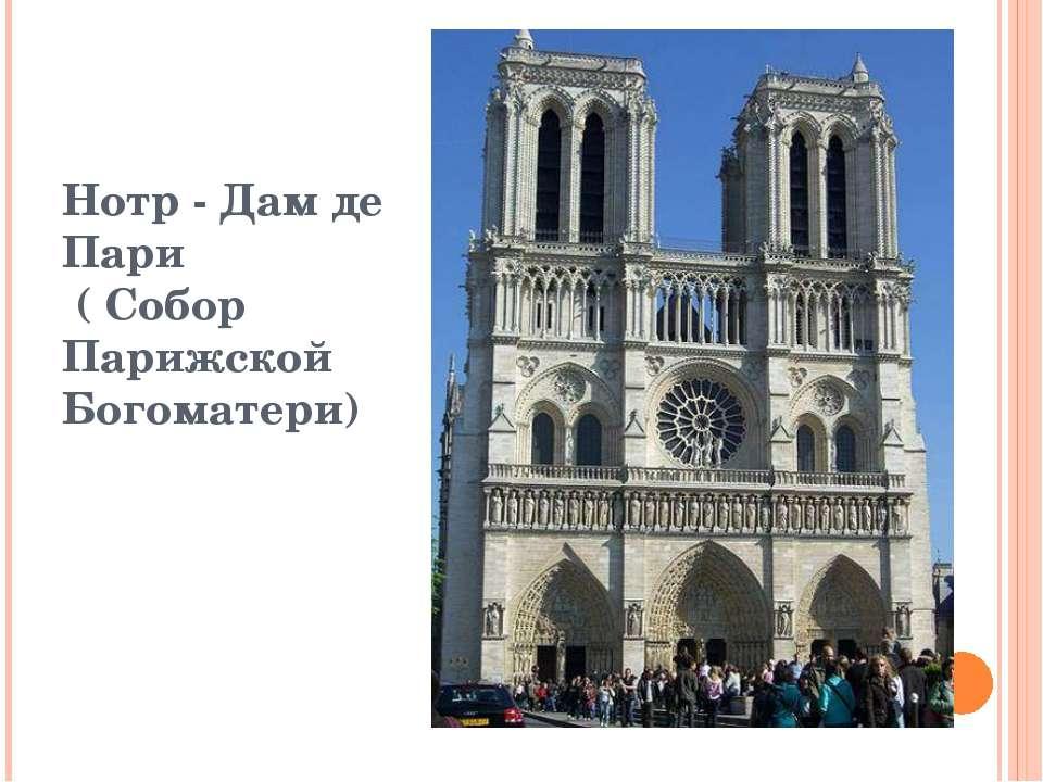 Нотр - Дам де Пари ( Собор Парижской Богоматери)