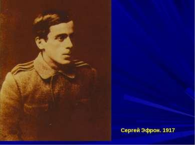 Сергей Эфрон. 1917