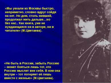 «Мы уехали из Москвы быстро, неприметно, словно вдруг сойдя на нет. Но дом, с...