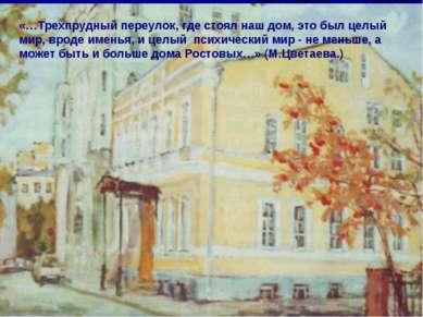 «…Трехпрудный переулок, где стоял наш дом, это был целый мир, вроде именья, и...