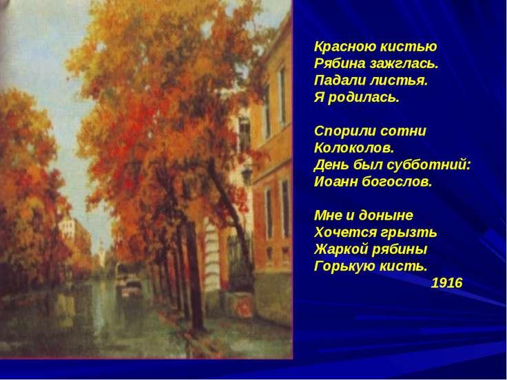 Красною кистью Рябина зажглась. Падали листья. Я родилась. Спорили сотни Коло...