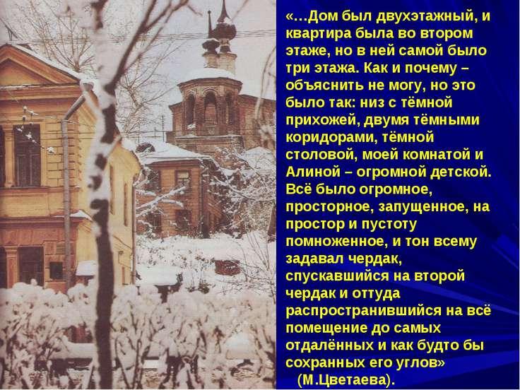 «…Дом был двухэтажный, и квартира была во втором этаже, но в ней самой было т...