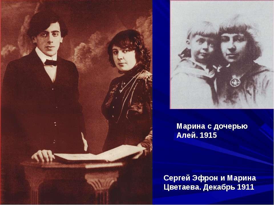 Марина с дочерью Алей. 1915 Сергей Эфрон и Марина Цветаева. Декабрь 1911