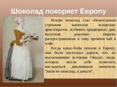 Шоколад покоряет Европу Вскоре шоколад стал обязательным утренним напитком ис...