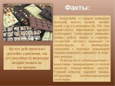 Факты: Какао-бобы — кладезь минералов (кальций, железо, натрий, магний, калий...