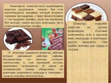 Какао-масло помогает мозгу вырабатывать вещество, родственное опиуму. При это...