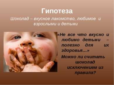 Гипотеза «Не все что вкусно и любимо детьми – полезно для их здоровья…» Можно...