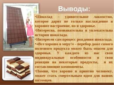 Выводы: Шоколад – удивительное лакомство, которое дарит не только наслаждение...