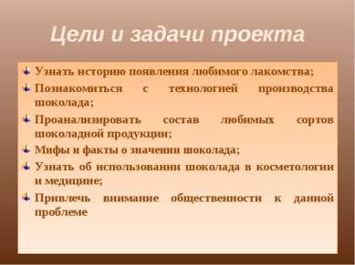 Цели и задачи проекта Узнать историю появления любимого лакомства; Познакомит...