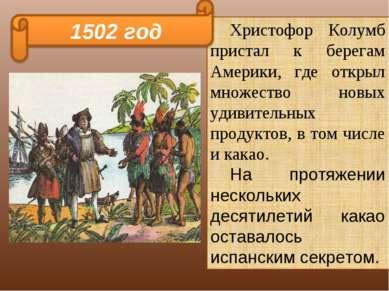 Христофор Колумб пристал к берегам Америки, где открыл множество новых удивит...