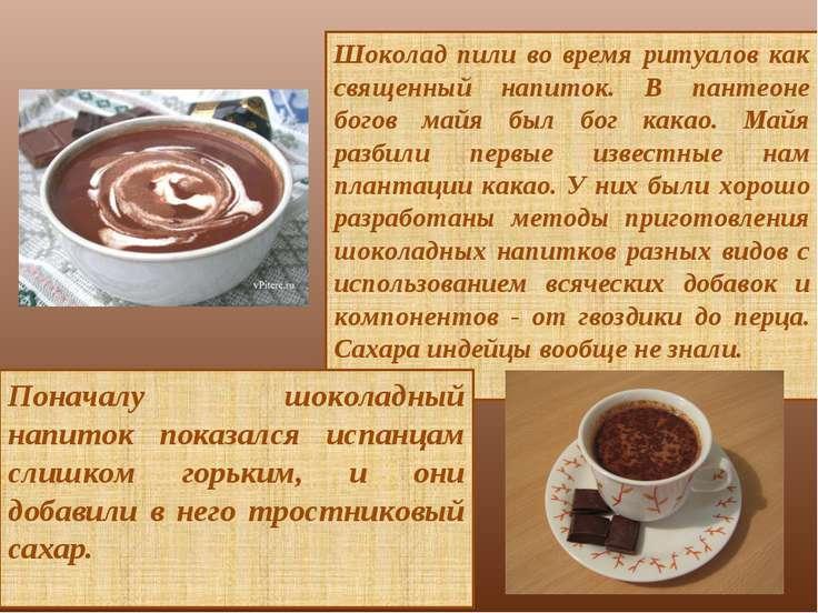 Шоколад пили во время ритуалов как священный напиток. В пантеоне богов майя б...