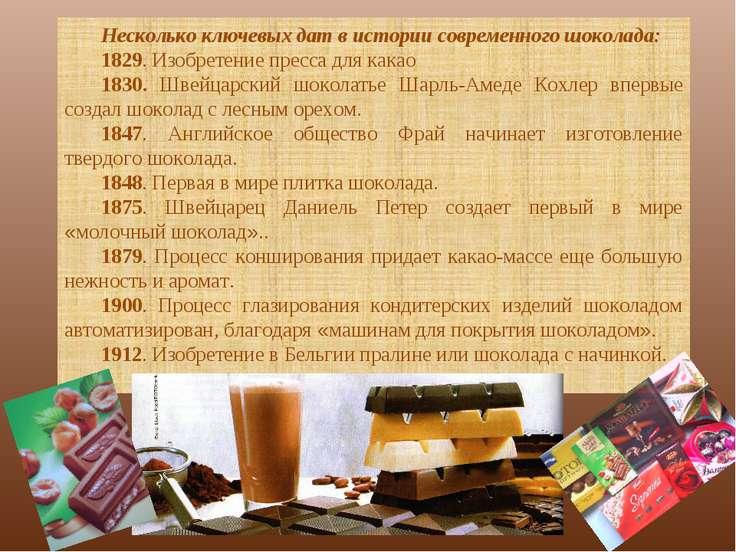 Несколько ключевых дат в истории современного шоколада: 1829. Изобретение пре...
