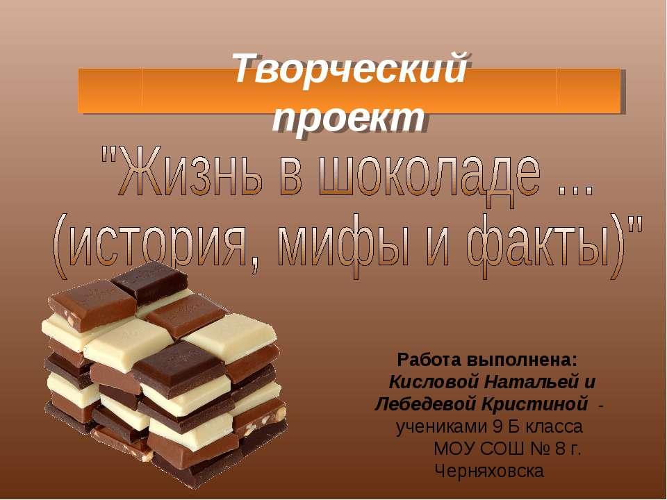 Творческий проект Работа выполнена: Кисловой Натальей и Лебедевой Кристиной -...