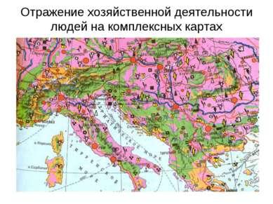 Отражение хозяйственной деятельности людей на комплексных картах